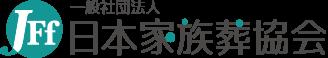 日本家族葬協会